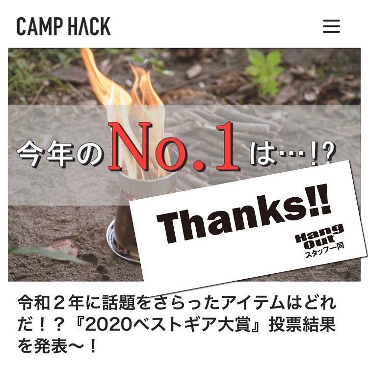 CAMPHACK_2020ベストギア大賞