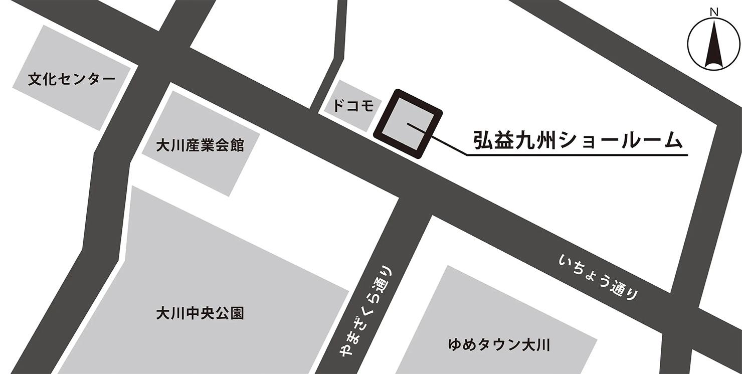 弘益九州ショールーム地図