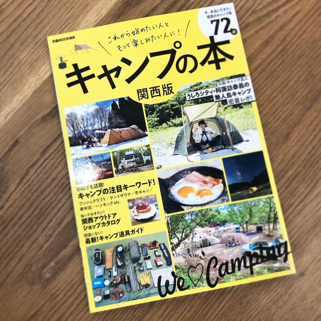 キャンプの本関西版表紙