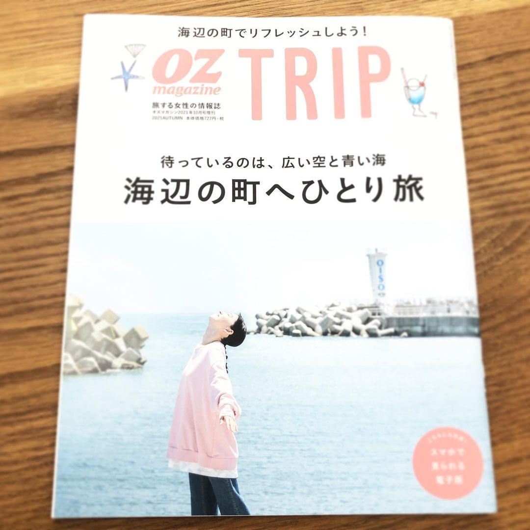 OZmagazineTRIP表紙